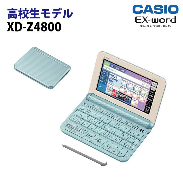 【新品】CASIO【電子辞書】XD-Z4800BU カシオ計算機 EX-word(エクスワード) 5.3型カラータッチパネル 高校生モデル XDZ4800BU(ブルー)【smtb-MS】