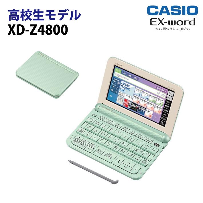 【新品】CASIO【電子辞書】XD-Z4800GN カシオ計算機 EX-word(エクスワード) 5.3型カラータッチパネル 高校生モデル XDZ4800GN(グリーン)【smtb-MS】