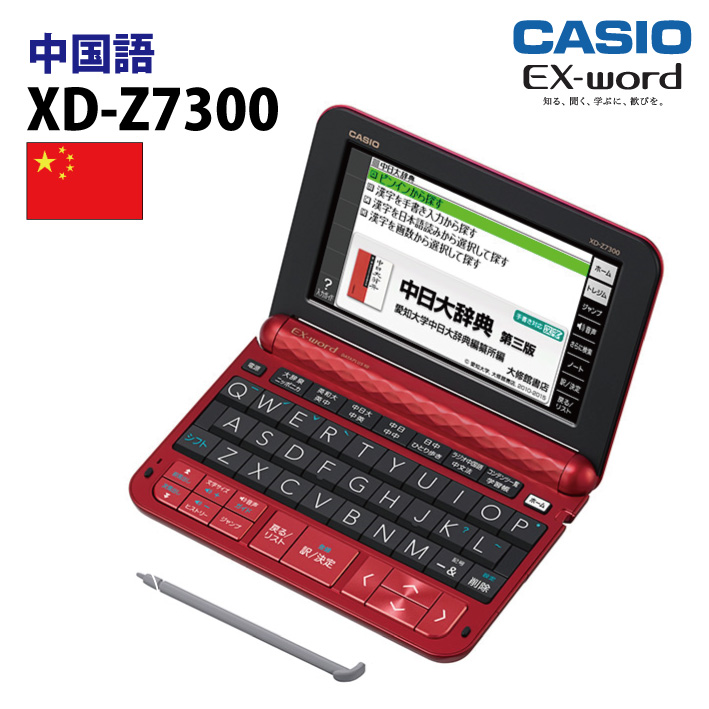CASIO【電子辞書】XD-Z7300RD カシオ計算機 EX-word(エクスワード) 5.3型カラータッチパネル 中国語コンテンツ収録モデル XDZ7300RD(レッド)【smtb-MS】