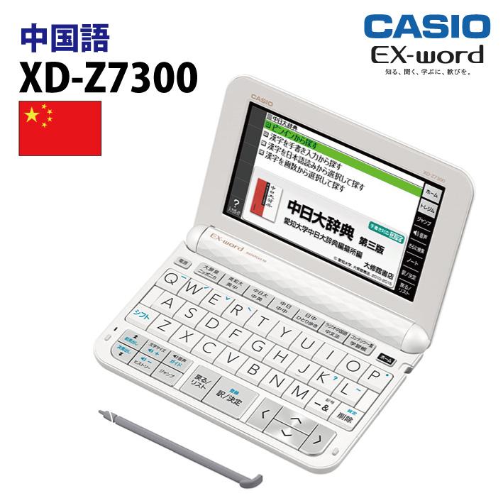 CASIO【電子辞書】XD-Z7300WE カシオ計算機 EX-word(エクスワード) 5.3型カラータッチパネル 中国語コンテンツ収録モデル XDZ7300WE【smtb-MS】