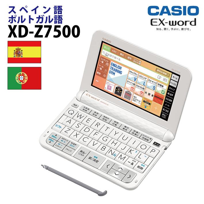 CASIO【電子辞書】XD-Z7500 カシオ計算機 EX-word(エクスワード) 5.3型カラータッチパネル スペイン語・ポルトガル語コンテンツ収録モデル XDZ7500【smtb-MS】