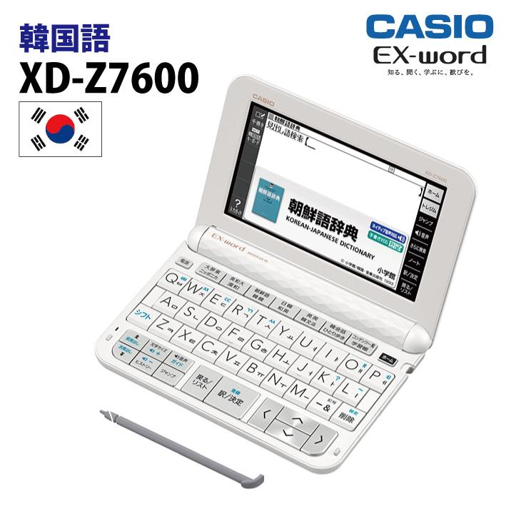 CASIO【電子辞書】XD-Z7600 カシオ計算機 EX-word(エクスワード) 5.3型カラータッチパネル 韓国語コンテンツ収録モデル XDZ7600【smtb-MS】