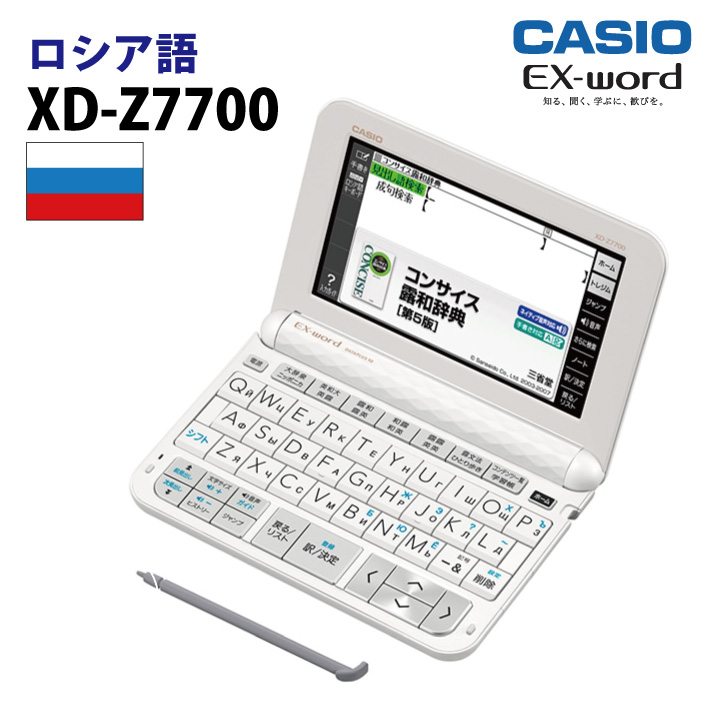 CASIO【電子辞書】XD-Z7700 カシオ計算機 EX-word(エクスワード) 5.3型カラータッチパネル ロシア語コンテンツ収録モデル XDZ7700【smtb-MS】