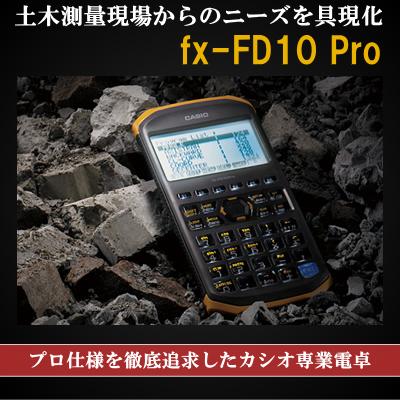CASIO(カシオ計算機)【電卓】土木測量専業電卓 「土木測量の現場に有効な基本公式プログラム」を21種内蔵 fx-FD10 Pro