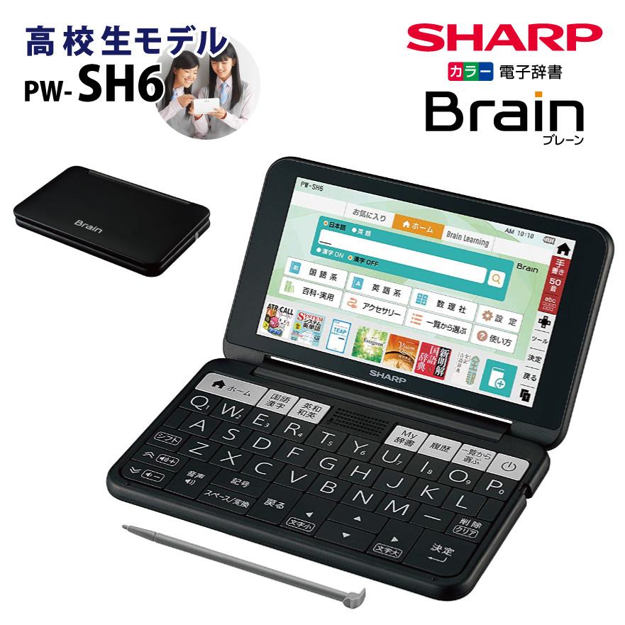 【未開封新品】SHARP【電子辞書】シャープ カラー電子辞書「Brain(ブレーン)」高校生向けモデル PW-SH6-B(ブラック系)【あす楽対応_九州】【smtb-MS】