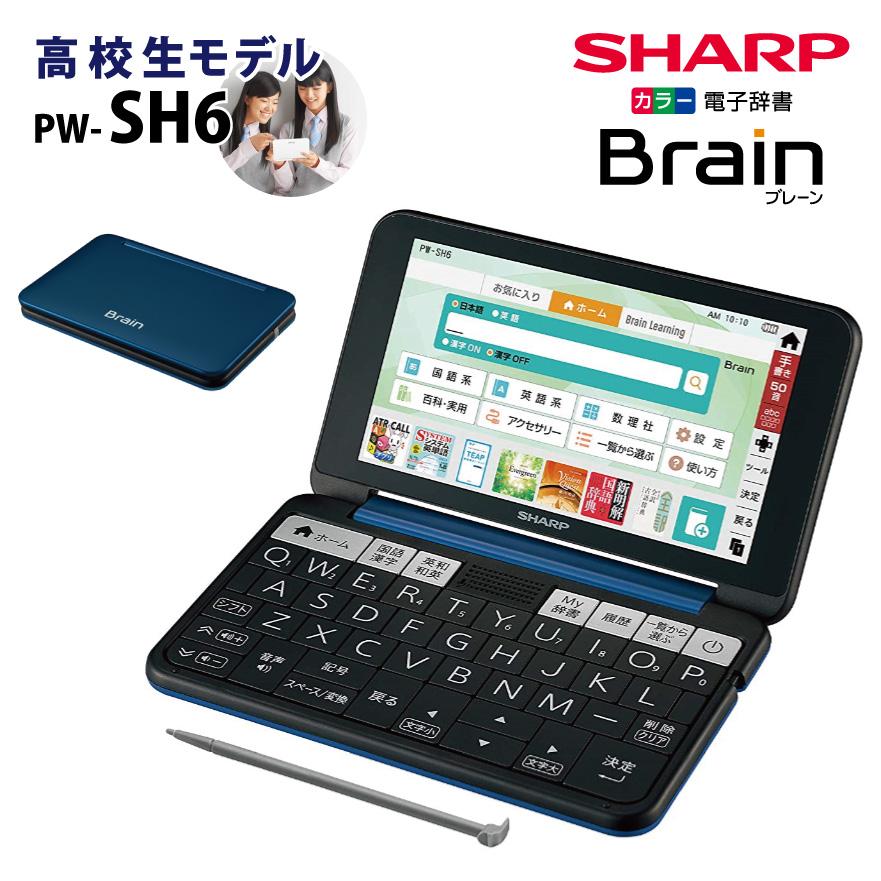【未開封新品】SHARP【電子辞書】シャープ カラー電子辞書「Brain(ブレーン)」高校生向けモデル PW-SH6-K(ネイビー系)【あす楽対応_九州】【smtb-MS】
