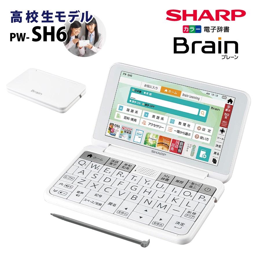【未開封新品】SHARP【電子辞書】シャープ カラー電子辞書「Brain(ブレーン)」高校生向けモデル PW-SH6-W(ホワイト系)【あす楽対応_九州】【smtb-MS】