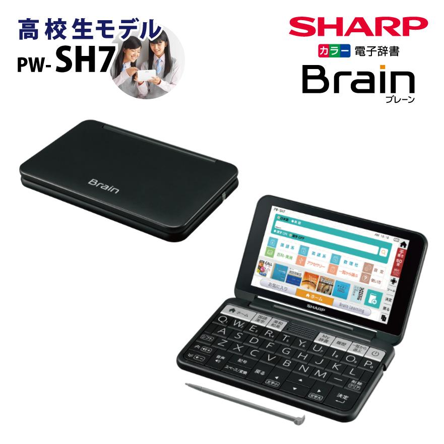 送料無料 6教科の学習に対応し成績アップをサポート 未開封新品 SHARP 電子辞書 シャープ 往復送料無料 送料無料 カラー電子辞書 Brain 高校生向けモデル ブレーン smtb-MS PW-SH7-B ブラック系