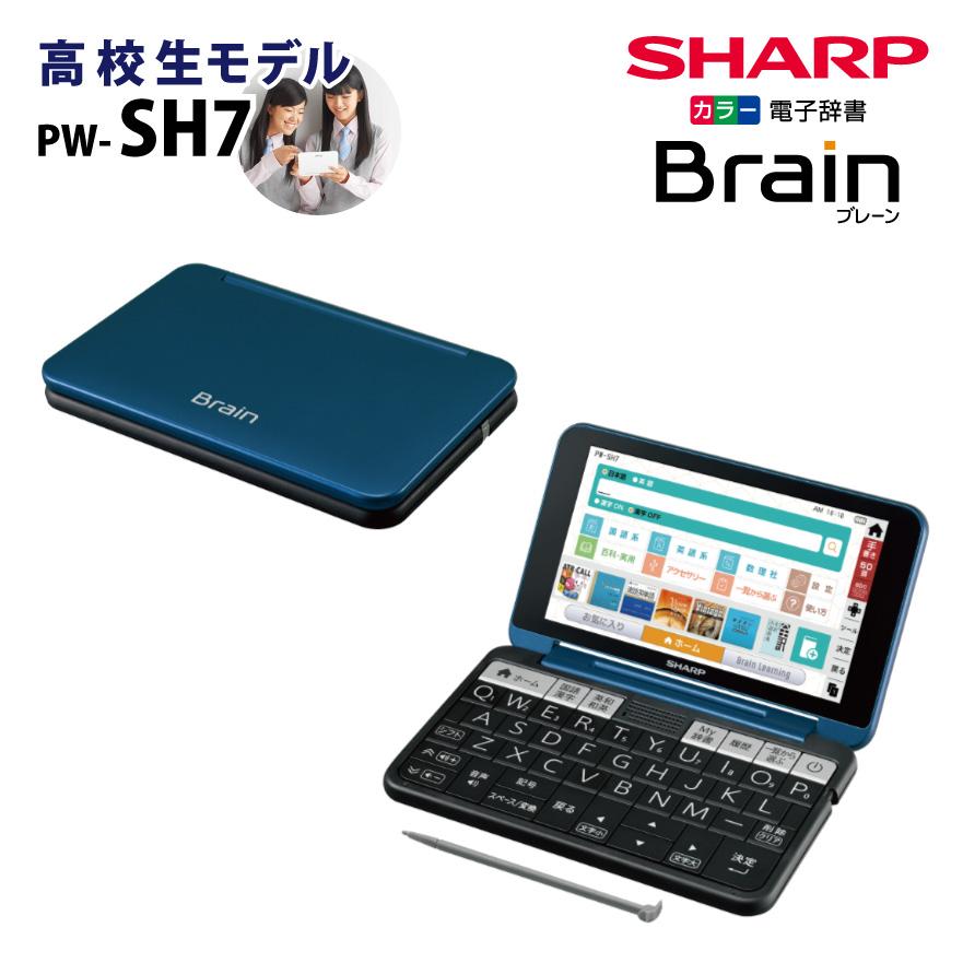 【未開封新品】SHARP【電子辞書】シャープ カラー電子辞書「Brain(ブレーン)」高校生向けモデル PW-SH7-K(ネイビー系)【smtb-MS】