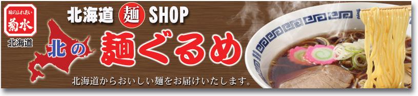 北海道麺SHOP 北の麺ぐるめ:北海道が素材。北の国から美味しい麺をお届けいたします。