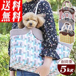 ボンビ ポルケット ペット用トートキャリー (北海道・沖縄・離島は送料別途)体重5kgまでの超小型犬~小型犬・猫ちゃんに おしゃれ で かわいい キャリーバック