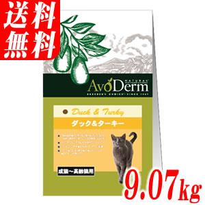 アボダーム キャット ダック&ターキー 9.07kg(20P)(北海道・沖縄・離島は配送不可)成猫~高齢猫の健康をサポート(グレンフリーのアボ・ダーム)