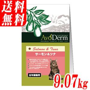アボダーム キャット サーモン&ツナ 9.07kg(20P)(北海道・沖縄・離島は配送不可)全年齢期の猫ちゃんの健康をサポート(グレンフリーのアボ・ダーム)