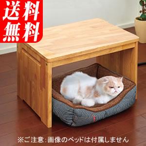 遠赤ヒーター付きサイドテーブル【商品券プレゼント】遠赤ヒーターで猫ちゃんも犬ちゃんも日向ぼっこ気分【特価セール】