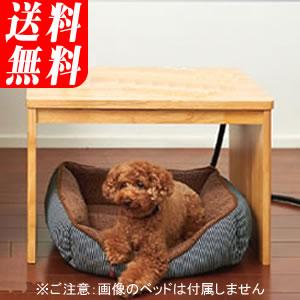 遠赤ヒーター付きサイドテーブル ペット(犬・猫)用【商品券プレゼント】超小型犬~小型犬に遠赤ヒーターでまるで日向ぼっこ【特価セール】