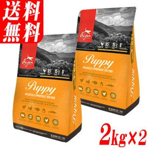 オリジン パピー 4kg(2kg×2袋)(北海道・沖縄・離島は送料別途)全犬種・全サイズ対応の子犬用ドッグフード