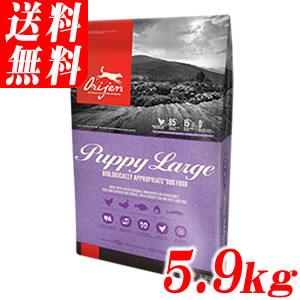 オリジン パピーラージ 5.9kg(北海道・沖縄・離島は送料別途)全犬種・全サイズ対応の子犬用ドッグフード