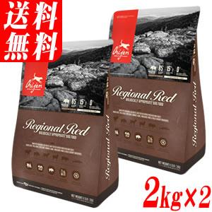 オリジン レジオナルレッド 4kg(2kg×2袋)(北海道・沖縄・離島は送料別途)子犬・成犬・高齢犬の全犬種・全サイズ対応のドッグフード orijen Regional Red