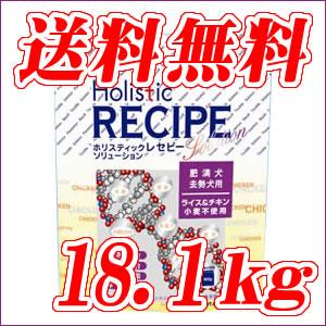 ホリスティックレセピー チキン&ライス ライト 18.1kg☆肥満犬/去勢犬用【お取り寄せ】