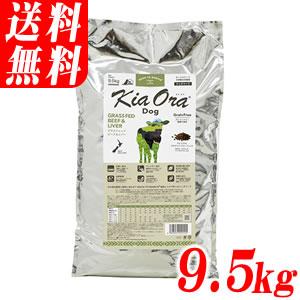 キアオラ グラスフェッドビーフ&レバー 9.5kg(同商品プレゼント)(北海道・沖縄・離島は送料別途)グレインフリー(穀物不使用)で全ステージ対応のドッグフード (Kia Ora キア オラのドライフード)