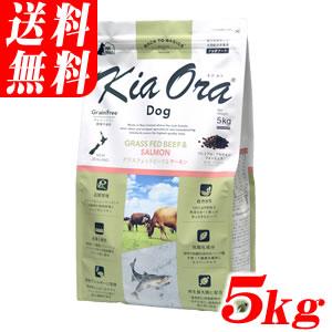 キアオラ ドッグフード グラスフェッドビーフ&サーモン 5kg(北海道・沖縄・離島は送料別途)消化・皮膚・被毛・おいしさなどを追求した子犬~成犬のためのドライフード (Kia Ora キア オラ グラスフェッドビーフがリニューアル
