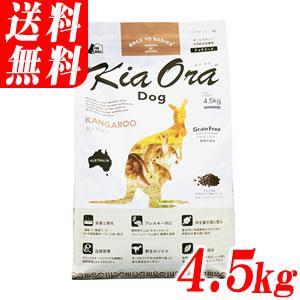 キアオラ カンガルー 4.5kg (同商品プレゼント)グレインフリー(穀物不使用)で全ステージ対応のドッグフード (Kia Ora キア オラのドライフード)