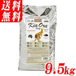 キアオラ カンガルー 9.5kg (同商品プレゼント)グレインフリー(穀物不使用)で全ステージ対応のドッグフード (Kia Ora キア オラのドライフード)