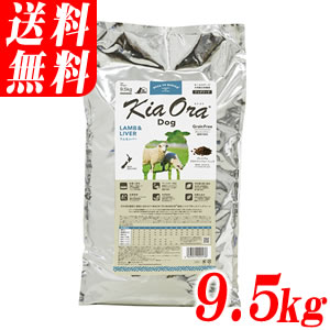 キアオラ ラム&レバー 9.5kg (同商品プレゼント)グレインフリー(穀物不使用)で全ステージ対応のドッグフード (Kia Ora キア オラのドライフード)