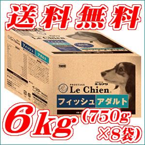 プロステージ ル・シアンフィッシュ アダルト 6kg(750g×8袋) 小粒 【お取り寄せ】☆【日本国内で製造】フィッシュ&ライスが乳酸菌を強化してリニューアル!1歳からの成犬の健康維持に
