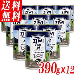 ZiwiPeak ジウィピーク ドッグ缶 NZグラスフェッドビーフ 390g×12缶セット(ニュージーランドの天然素材を使用したウエットフード)
