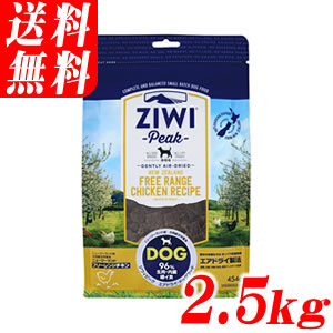 ZiwiPeak ジウィピーク エアドライ ドッグフード NZフリーレンジ チキン 2.5kg