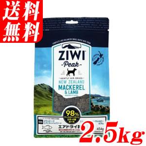 ZiwiPeak ジウィピーク エアドライ ドッグフード ニュージーランド マッカロー&ラム 2.5kg (サバ&羊)
