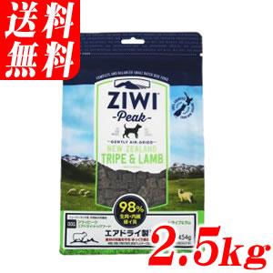 ZiwiPeak ジウィピーク エアドライ ドッグフード トライプ&ラム 2.5kg