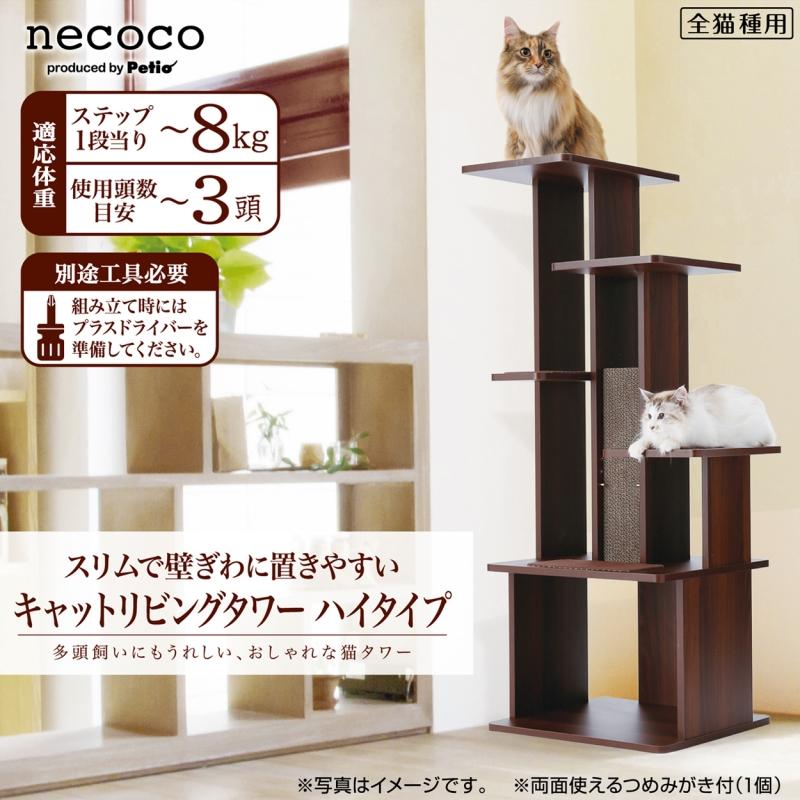 Petio(ペティオ) necoo スリムで壁ぎわに置きやすい キャットリビングタワー ハイタイプ