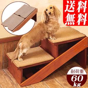 木製2wayステップ アドバンス(2段タイプ)小型犬~中型犬に!ソファ、カウチやベッドなどの昇降をサポート(階段 スロープ 介護用品)(同梱不可)【特価セール】