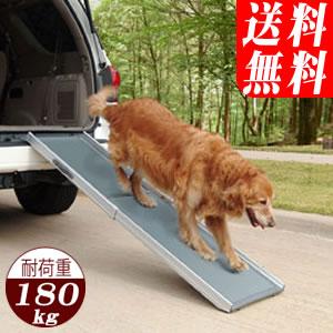 【地域限定・送料無料(北海道・沖縄・離島は送料別途)】 ペットステップ スライド(北海道・沖縄・離島は送料別途)【あす楽対応】犬の通院、車・階段などの昇降にペット用スロープ(耐荷重180kgまで)(同梱不可)【HLS_DU】