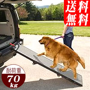 ペットステップ ワイド(北海道·沖縄·離島は送料別途)大型犬の通院、車·階段などの昇降に犬用スロープ(耐荷重70kgまで)ドッグステップ·介護用品(同梱不可)【特価セール】