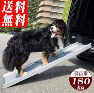 ペットステップ スライド コンパクト犬の通院、車・階段などの昇降にペット用スロープ(耐荷重180kgまで)(同梱不可)【特価セール】【HLS_DU】