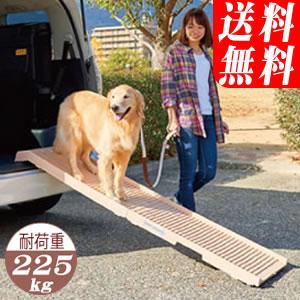 ペットステップ ロング 犬ちゃんの通院、車・階段などの昇降にペット用スロープ(北海道・沖縄・離島は送料別途)(同梱不可)【特価セール】