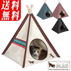 P.L.A.Y. ティピーテント(北海道・沖縄・離島は送料別途)おしゃれ&あったか ドーム型のテントハウス(犬・猫ベッド)