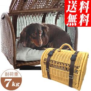 ラタン キャリーベッド 2way Mサイズ ブラウン/キャラメル(北海道・沖縄・離島は送料別途)ペット用キャリー&ベット トイ・プーやシーズーなどの小型犬や猫ちゃんに(シンシアジャパン SC-25)【特価セール】