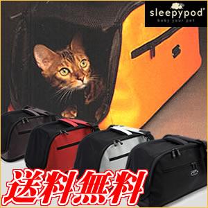 ペット用(犬・猫)キャリー スリーピーポッド エアー Sleepypod AIR( ショルダーバッグ)☆猫ちゃんとのお出かけ・旅行に
