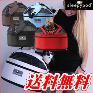 スリーピーポッド スタンダード ペット用(犬・猫)のドーム型キャリーバッグ【QUOカードプレゼント】☆ベッド&ショルダーの2wayキャリーバック sleepypod standard