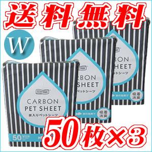 セントマーク カーボンシーツ ワイド 50枚入り×3袋(合計150枚)セット☆地域限定・送料無料(※北海道・沖縄・離島は送料かかります) 炭配合で消臭力バツグン!薄型タイプのシーツ