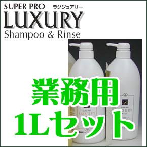 業務用 ラグジュアリー シャンプー&リンス 1Lセット(各1本) キンペックス Super Pro luxury(お取り寄せ)☆特許取得!羊毛から抽出した天然ケラチン成分プロナイン配合