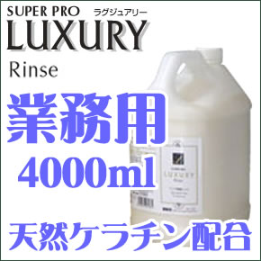 業務用 ラグジュアリー リンス 4L キンペックス Super Pro luxury(お取り寄せ)☆特許取得!羊毛から抽出した天然ケラチン成分プロナイン配合