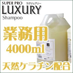 業務用 ラグジュアリー シャンプー 4L キンペックス Super Pro luxury(お取り寄せ)☆特許取得!羊毛から抽出した天然ケラチン成分プロナイン配合