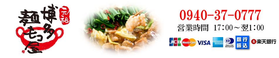 元祖博多麺もつ屋宗像店:もつ鍋専門店です。