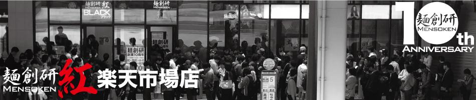 麺創研 紅 楽天市場店:麺創研紅の実店舗で売っているお土産ラーメンの通信販売