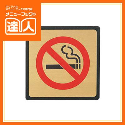 あると便利 人気上昇中 店舗の必需品 当店限定販売 サインプレート 禁煙プレート《ゴールド》 二枚重ねプレート 2mm+2mm 卓上用品 ta 業務用 裏テープ付 プレート IP-532